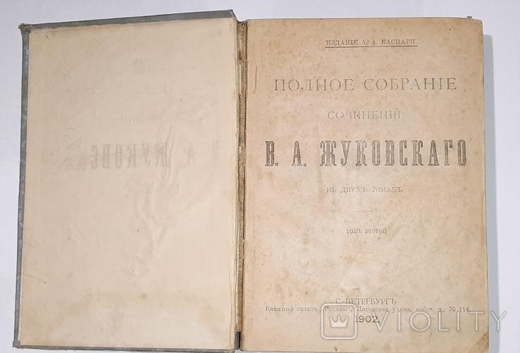 В.А. Жуковский. Сочинения в двух томах, том 2-й.1902 год, фото №7