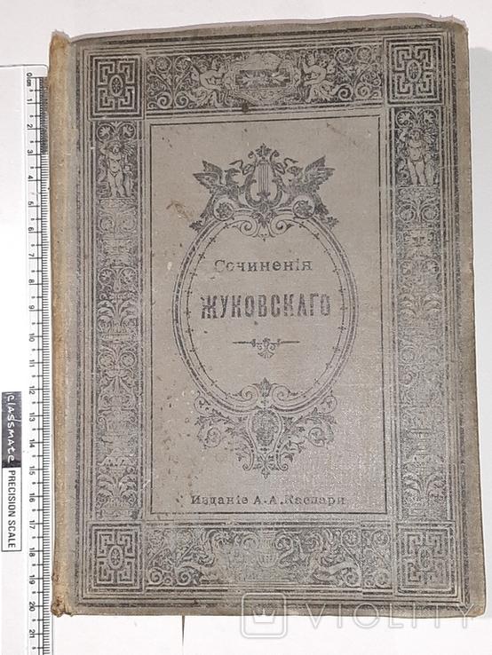 В.А. Жуковский. Сочинения в двух томах, том 2-й.1902 год, фото №2