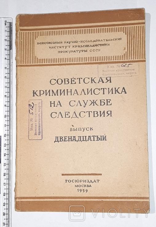 Советская криминалистика. 1959 год, фото №2