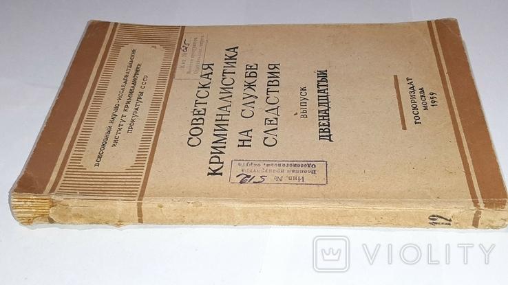 Советская криминалистика. 1959 год, фото №3