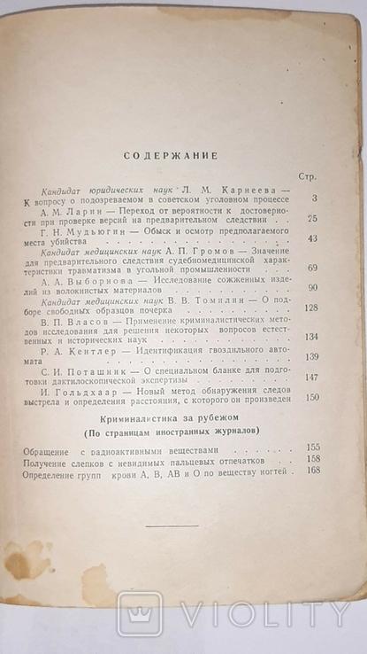 Советская криминалистика. 1959 год, фото №5