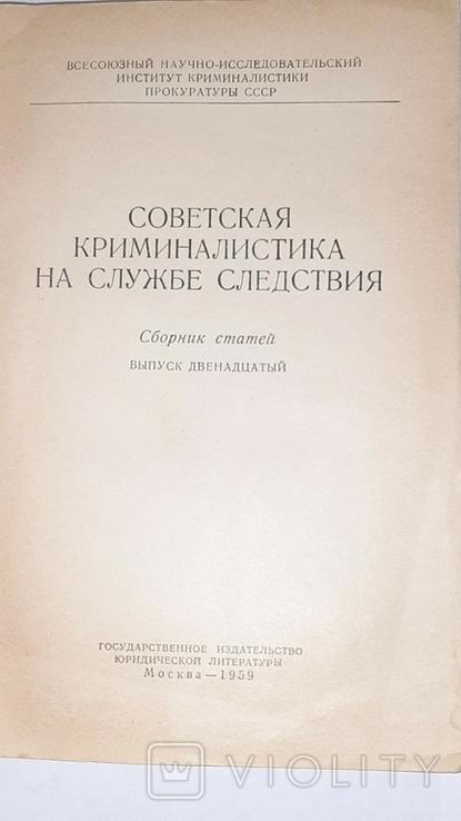 Советская криминалистика. 1959 год, фото №6