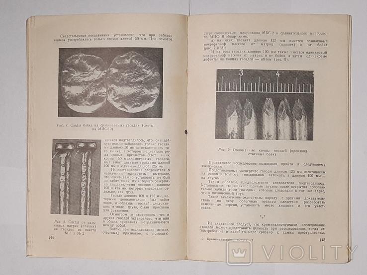 Советская криминалистика. 1959 год, фото №8
