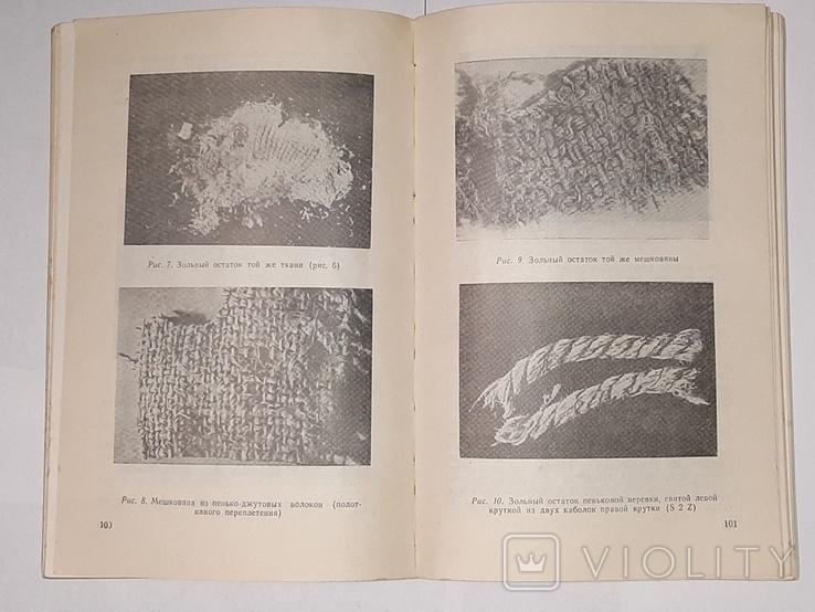Советская криминалистика. 1959 год, фото №9