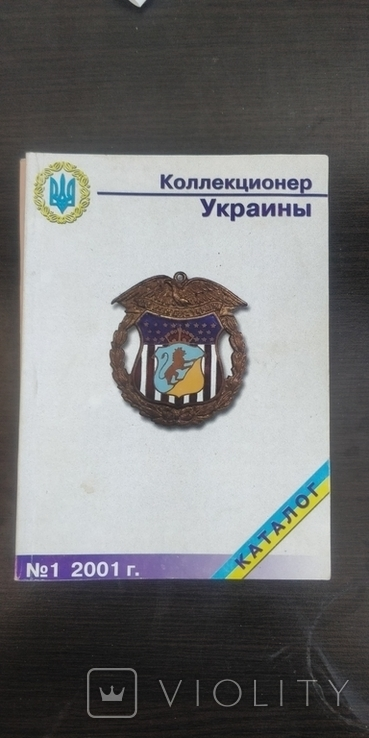 Коллекционер Украины, каталог знаков,2001 г.