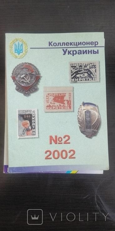Коллекционер Украины, 2002 г.
