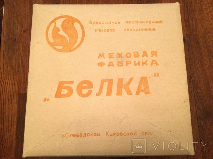 СССР Шапка. Соболь натуральный. Мужская, размер 64, фото №4
