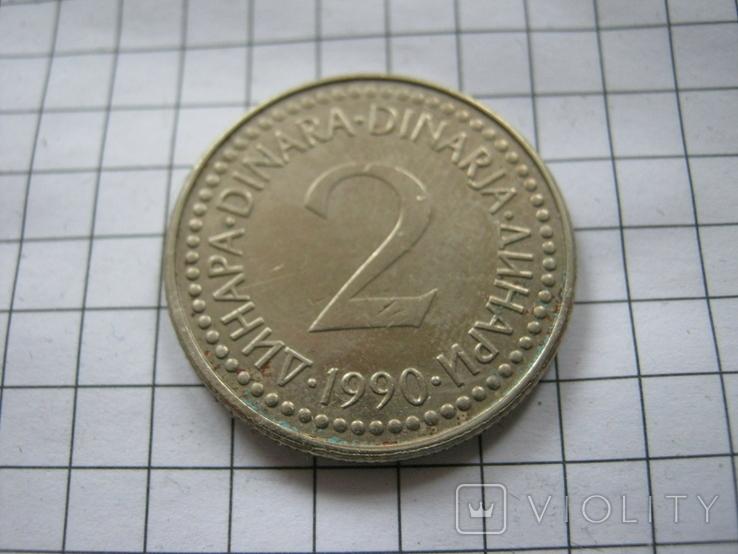 Югославия 2 динара 1990 года, фото №2