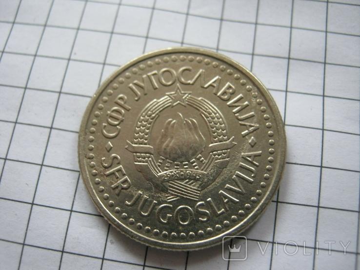 Югославия 2 динара 1990 года, фото №3