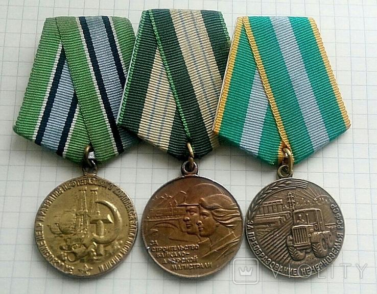 Три ведомственные медали Президиума Верховного Совета СССР (Копии)., фото №3