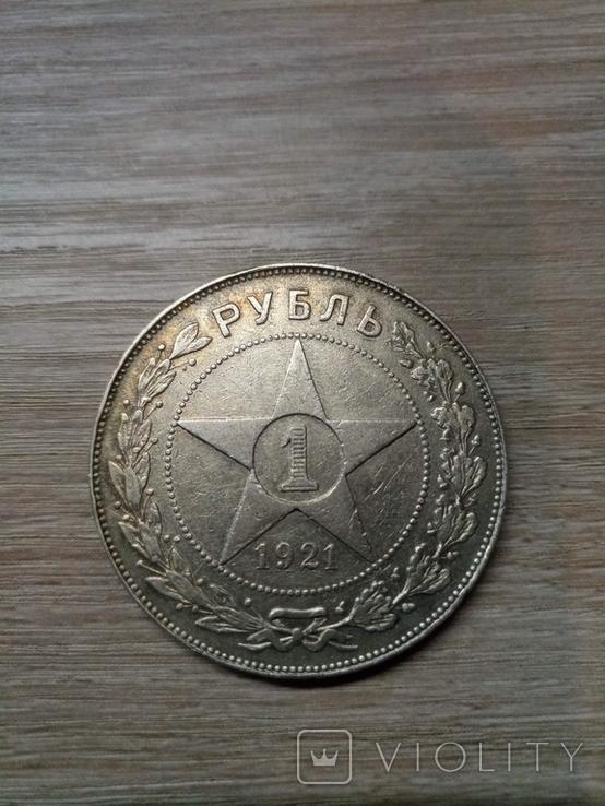 1 рубль 1921 года (А.Г.), фото №3