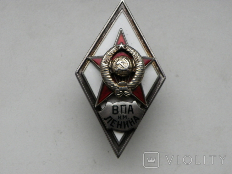 ВПА им.Ленина,серебро