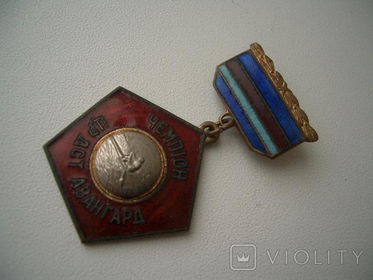 Знак Чемпион Авангард УССР гребля, фото №2