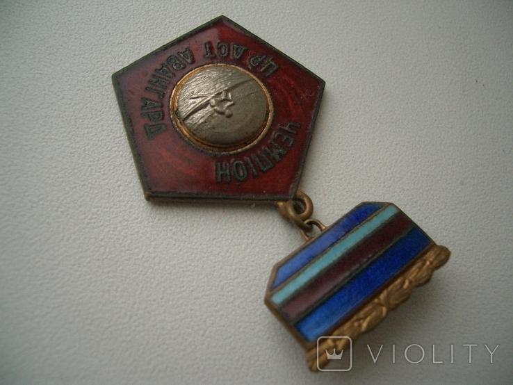 Знак Чемпион Авангард УССР гребля, фото №3