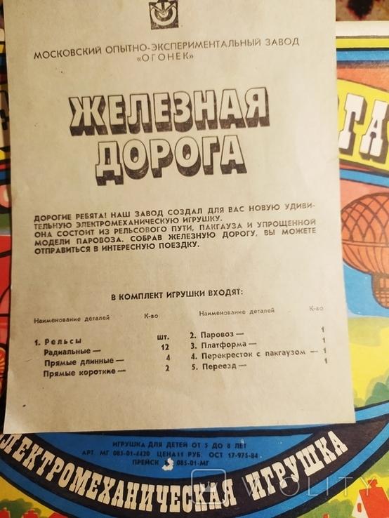 Железная дорога электромеханическая игрушка СССР. В коробке., фото №10