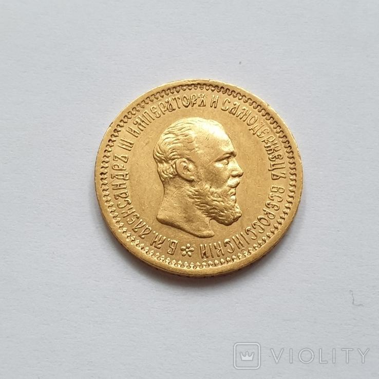 5 рублей 1891 г (А Г), фото №2