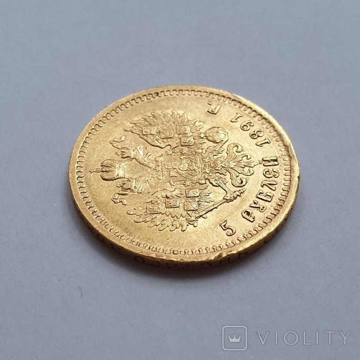 5 рублей 1891 г (А Г), фото №8