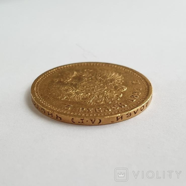 5 рублей 1891 г (А Г), фото №12