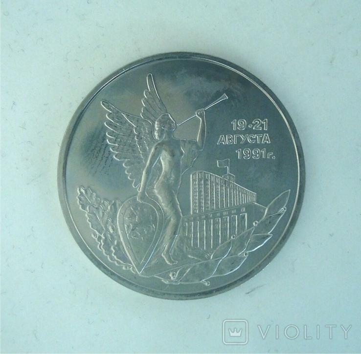 Россия 1992 г. 3 рубля 19-21 августа 1991 г., фото №2