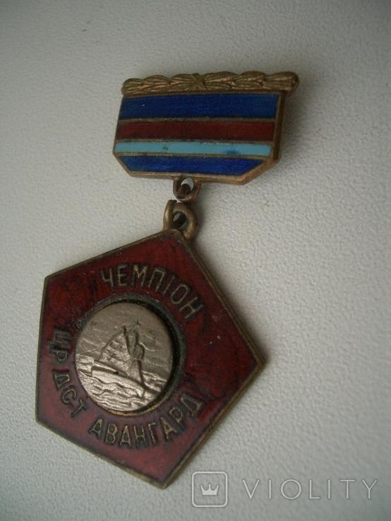 Знак УССР Авангард Чемпион парусный спорт, фото №2