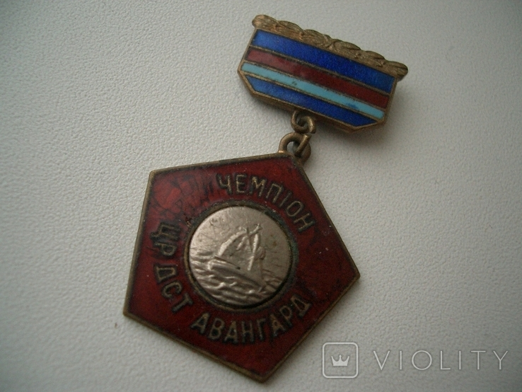 Знак УССР Авангард Чемпион парусный спорт, фото №3