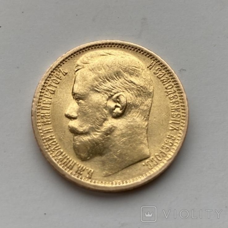 15 рублей 1897 г. Николай II, фото №2
