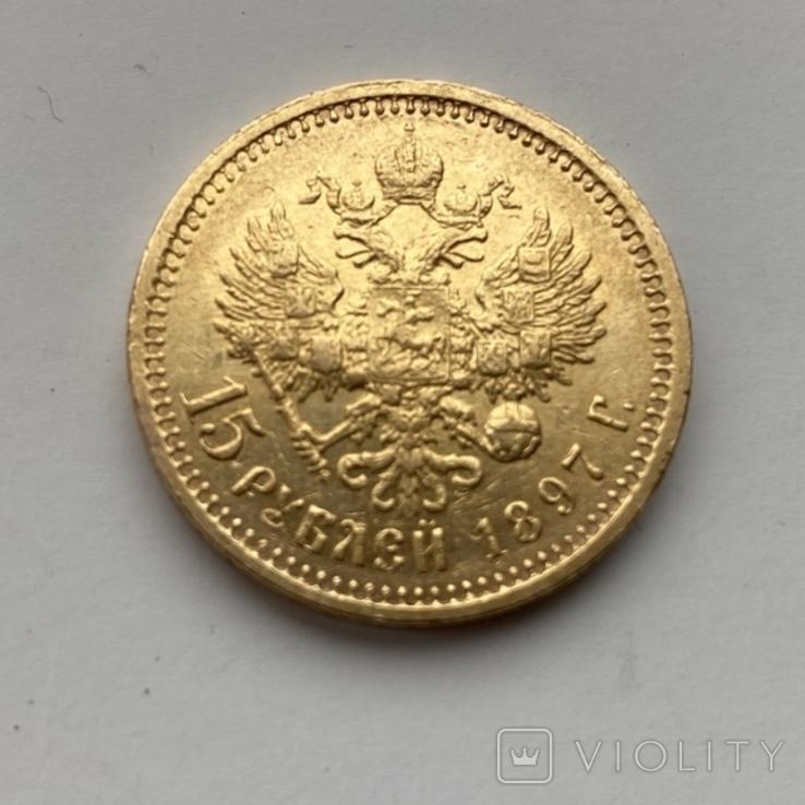 15 рублей 1897 г. Николай II, фото №5
