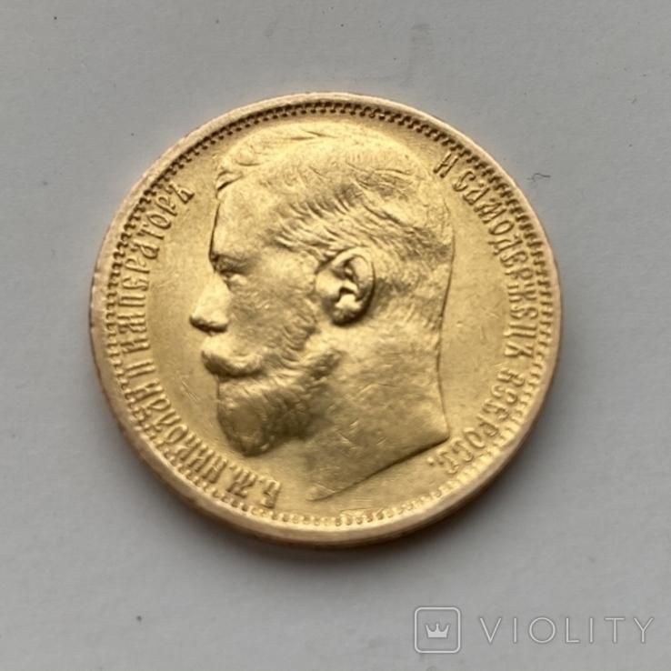 15 рублей 1897 г. Николай II, фото №6