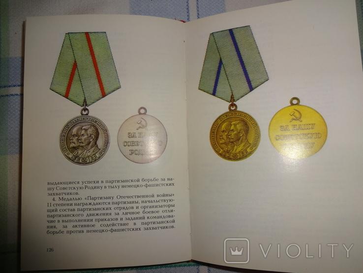 Награды СССР., фото №4