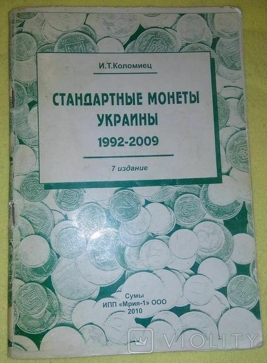 Стандартные монеты Украины 1992 - 2009 Коломиец 7-е издание, фото №2