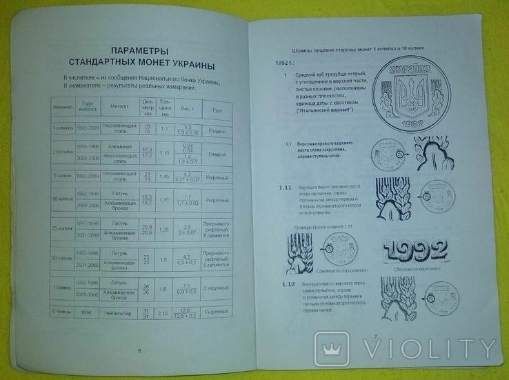 Стандартные монеты Украины 1992 - 2009 Коломиец 7-е издание, фото №3