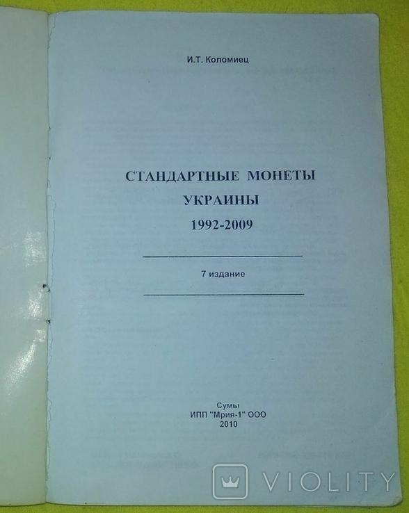 Стандартные монеты Украины 1992 - 2009 Коломиец 7-е издание, фото №4