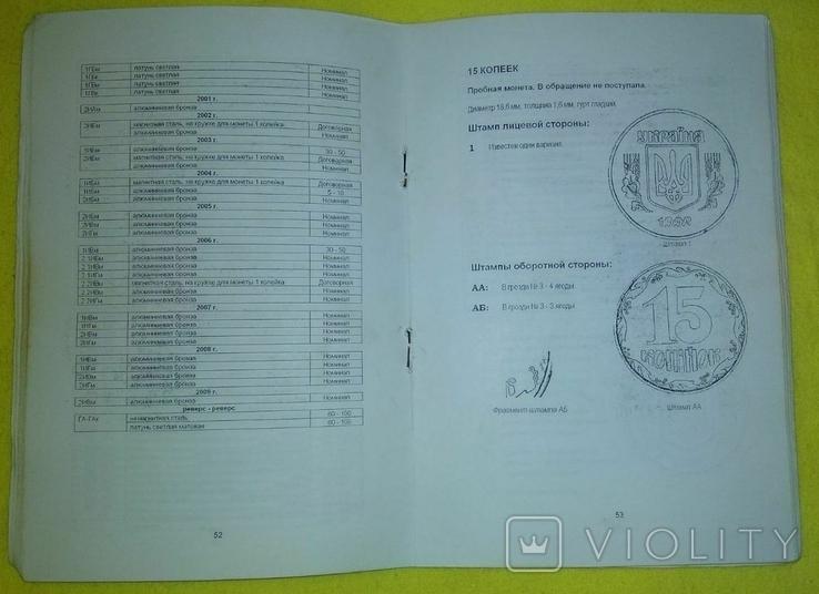 Стандартные монеты Украины 1992 - 2009 Коломиец 7-е издание, фото №5