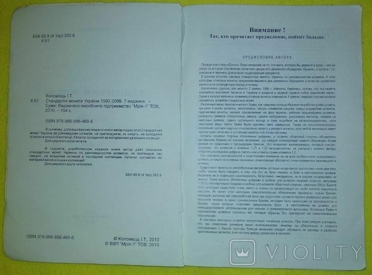Стандартные монеты Украины 1992 - 2009 Коломиец 7-е издание, фото №7