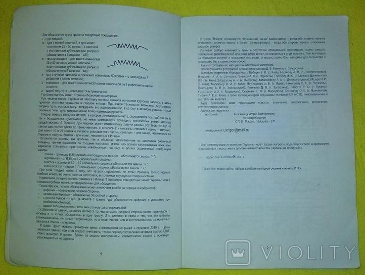 Стандартные монеты Украины 1992 - 2009 Коломиец 7-е издание, фото №8