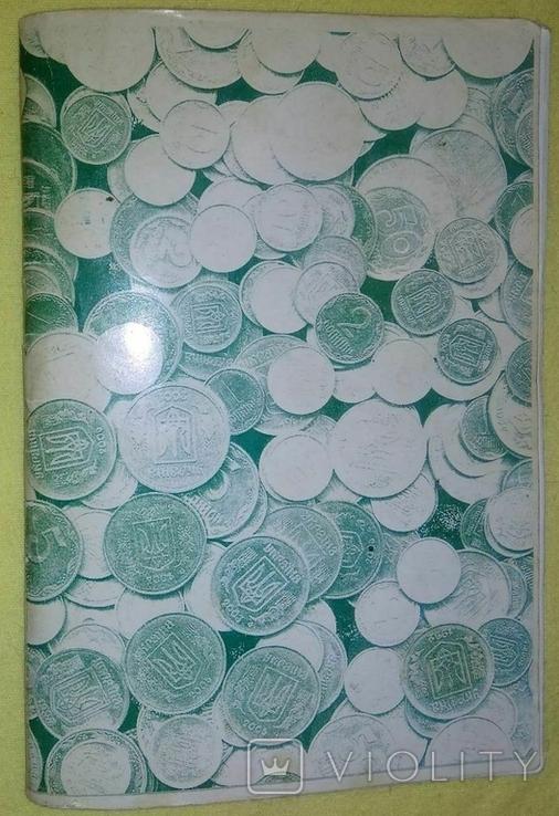 Стандартные монеты Украины 1992 - 2009 Коломиец 7-е издание, фото №13