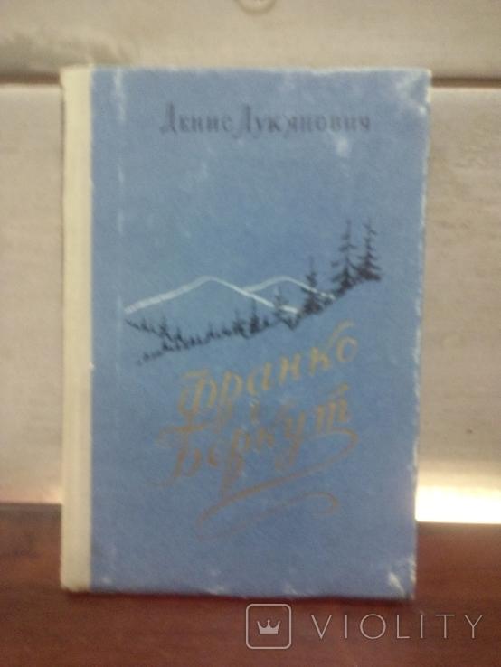 """Книга """" Франко і Беркут """" 1956, фото №2"""