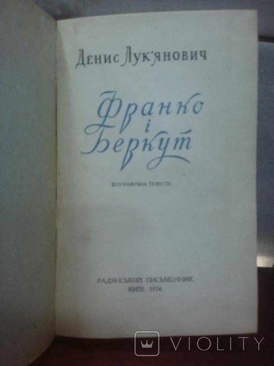 """Книга """" Франко і Беркут """" 1956, фото №3"""