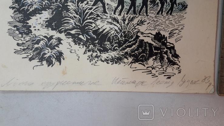 Неймарк Л. Літо туристичне 1983р. малюнок туш, фото №9