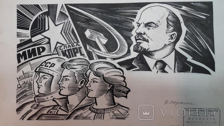Мартинюк П. Мир Слава КПСС 1960-70рр малюнок туш, фото №2