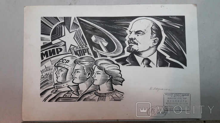 Мартинюк П. Мир Слава КПСС 1960-70рр малюнок туш, фото №3