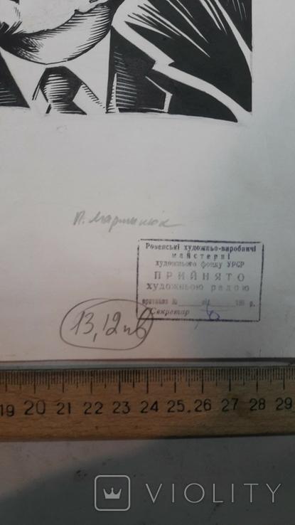 Мартинюк П. Мир Слава КПСС 1960-70рр малюнок туш, фото №5