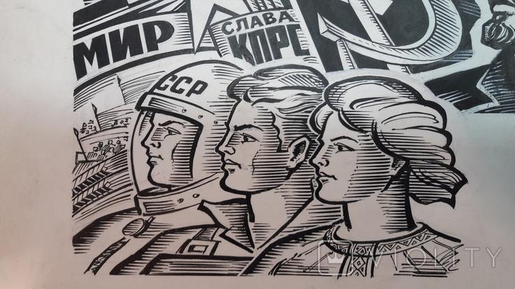 Мартинюк П. Мир Слава КПСС 1960-70рр малюнок туш, фото №8