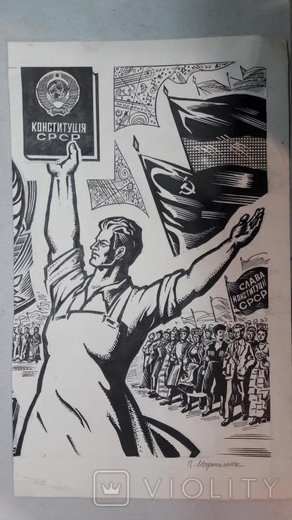 Мартинюк П. Конституція 1960-70рр малюнок, туш, фото №2