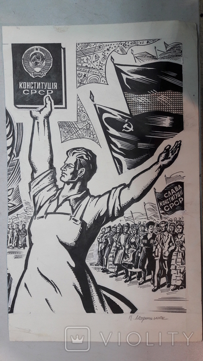 Мартинюк П. Конституція 1960-70рр малюнок, туш, фото №3