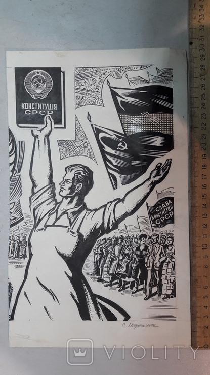 Мартинюк П. Конституція 1960-70рр малюнок, туш, фото №4
