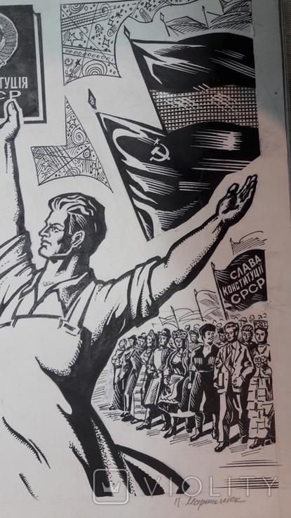 Мартинюк П. Конституція 1960-70рр малюнок, туш, фото №5