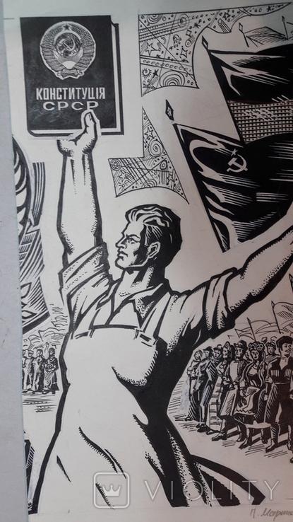 Мартинюк П. Конституція 1960-70рр малюнок, туш, фото №7