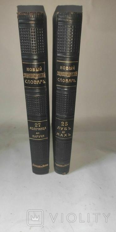 Новый энциклопедический словарь. Брокгауз и Ефрон. Том 25 и том 27, фото №2