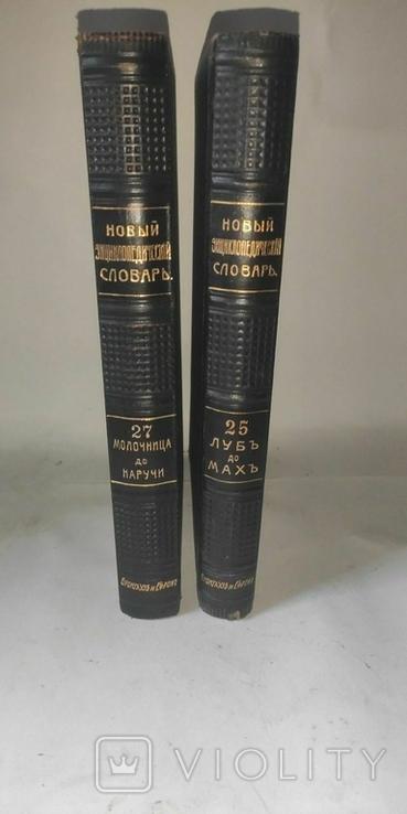 Новый энциклопедический словарь. Брокгауз и Ефрон. Том 25 и том 27, фото №3
